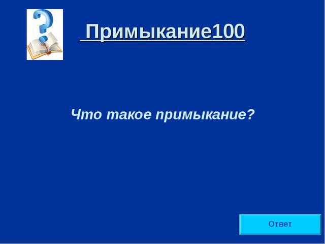 Примыкание100 Что такое примыкание?
