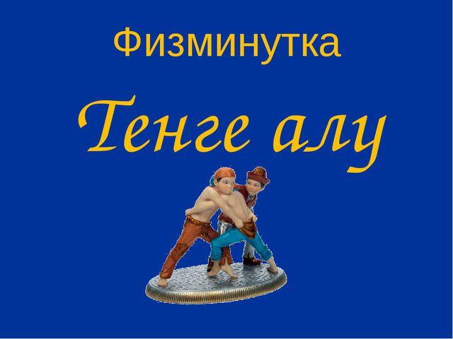 Физминутка Тенге алу