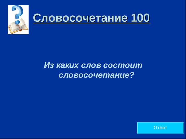 Словосочетание 100 Из каких слов состоит словосочетание?