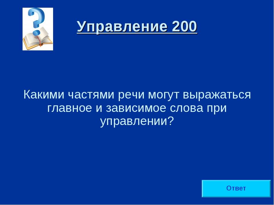 Управление 200 Какими частями речи могут выражаться главное и зависимое слова...
