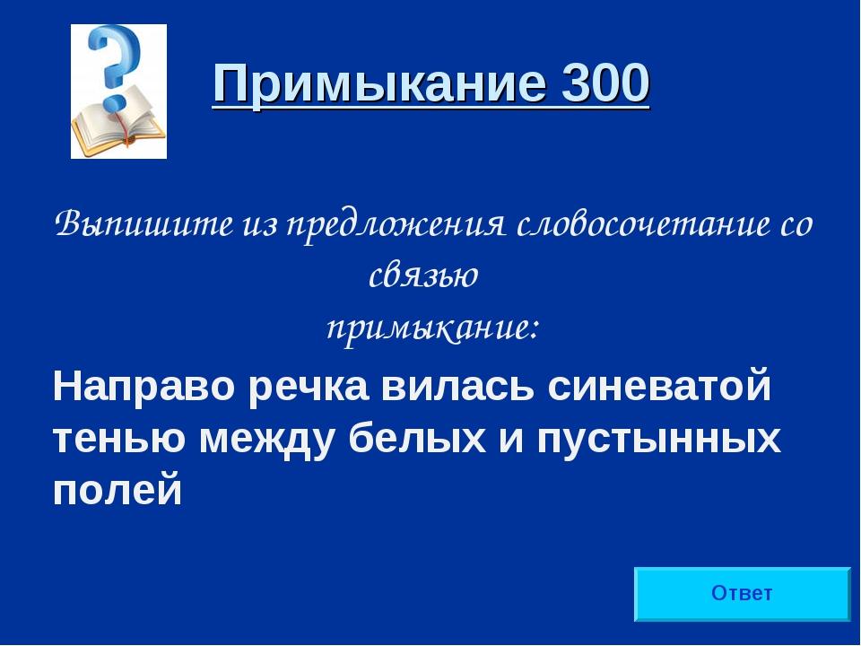 Примыкание 300 Выпишите из предложения словосочетание со связью примыкание: Н...
