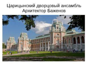 Царицынский дворцовый ансамбль Архитектор Баженов