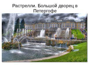 Растрелли. Большой дворец в Петергофе