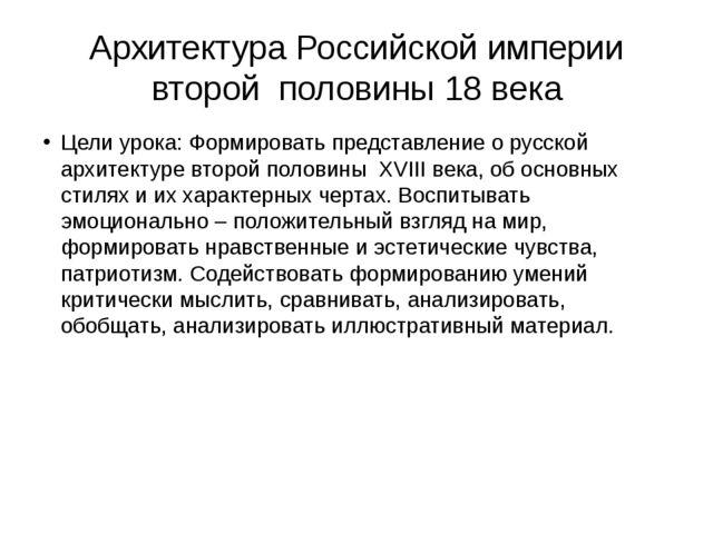 Архитектура Российской империи второй половины 18 века Цели урока: Формироват...