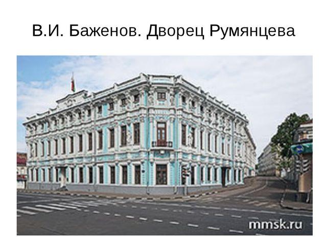 В.И. Баженов. Дворец Румянцева