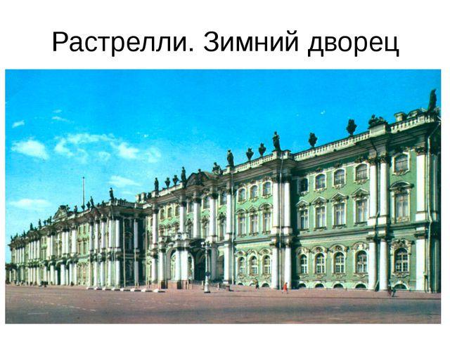 Растрелли. Зимний дворец