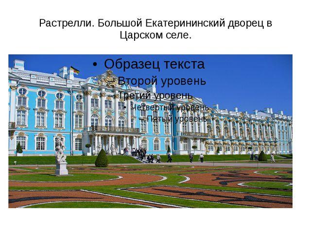 Растрелли. Большой Екатерининский дворец в Царском селе.