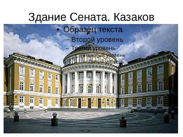 Здание Сената. Казаков