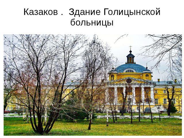 Казаков . Здание Голицынской больницы