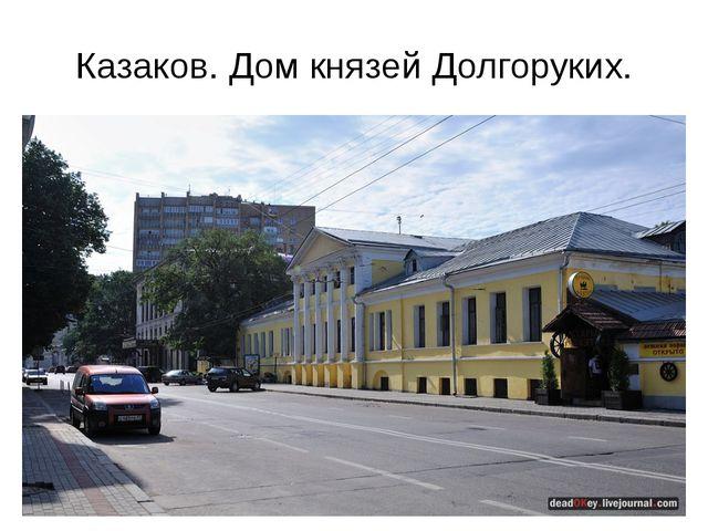 Казаков. Дом князей Долгоруких.