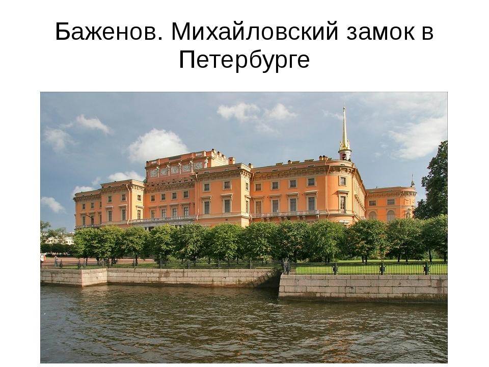 Баженов. Михайловский замок в Петербурге