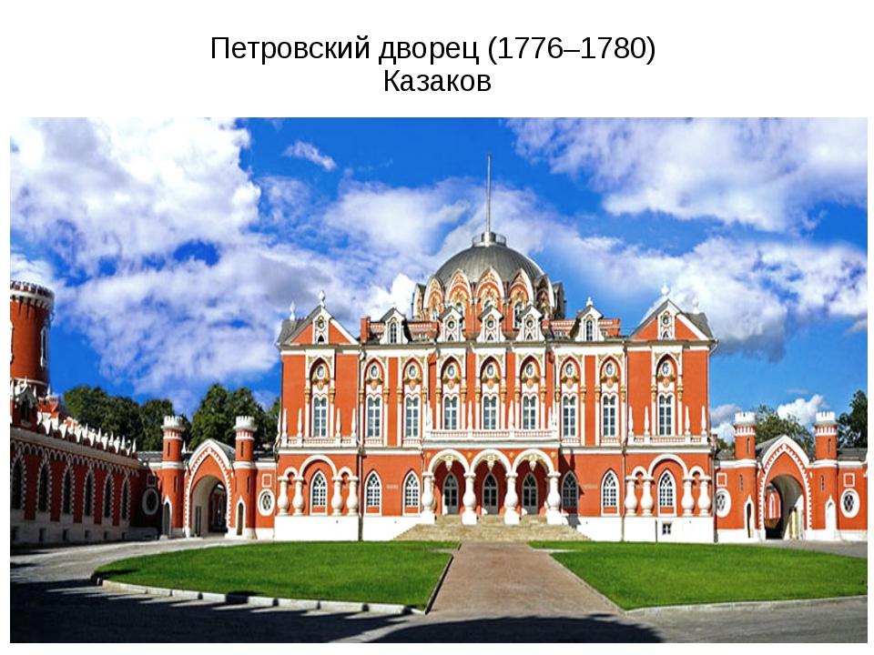 Петровский дворец (1776–1780) Казаков