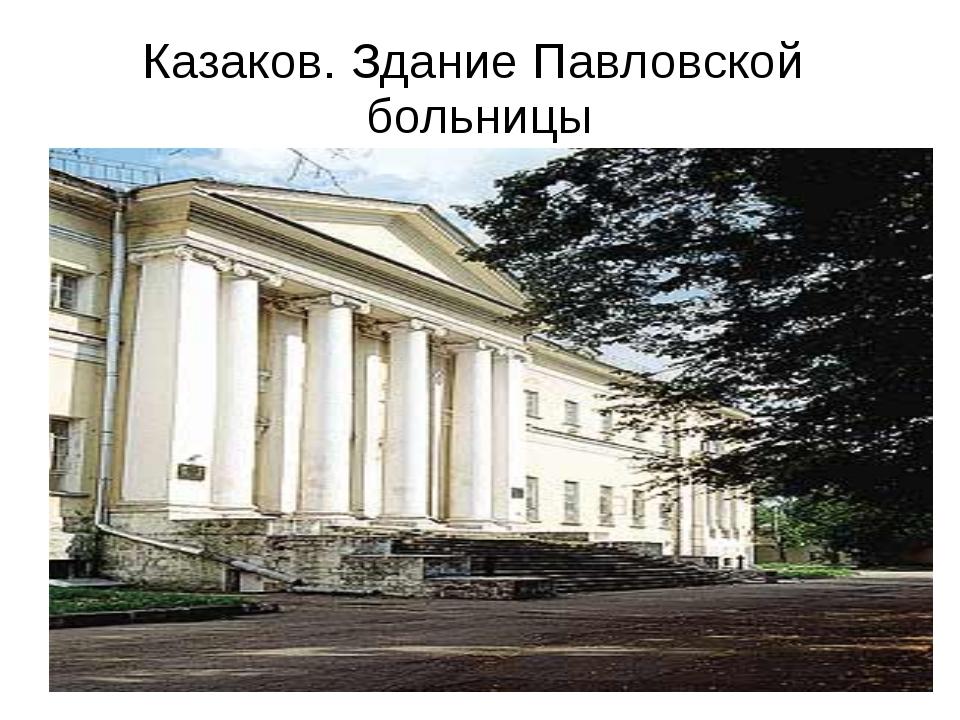 Казаков. Здание Павловской больницы