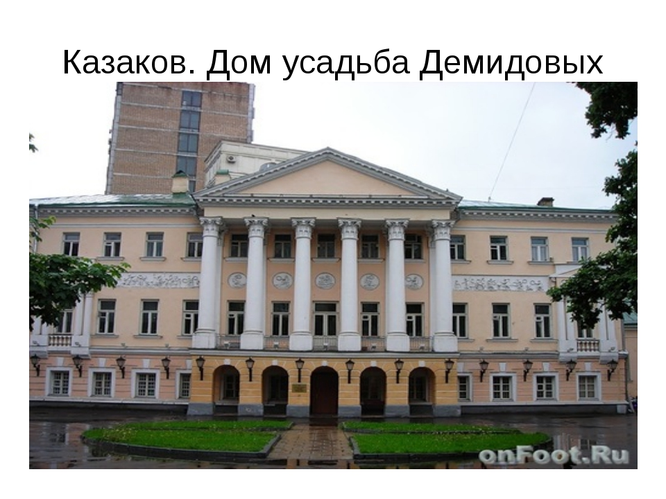 Казаков. Дом усадьба Демидовых