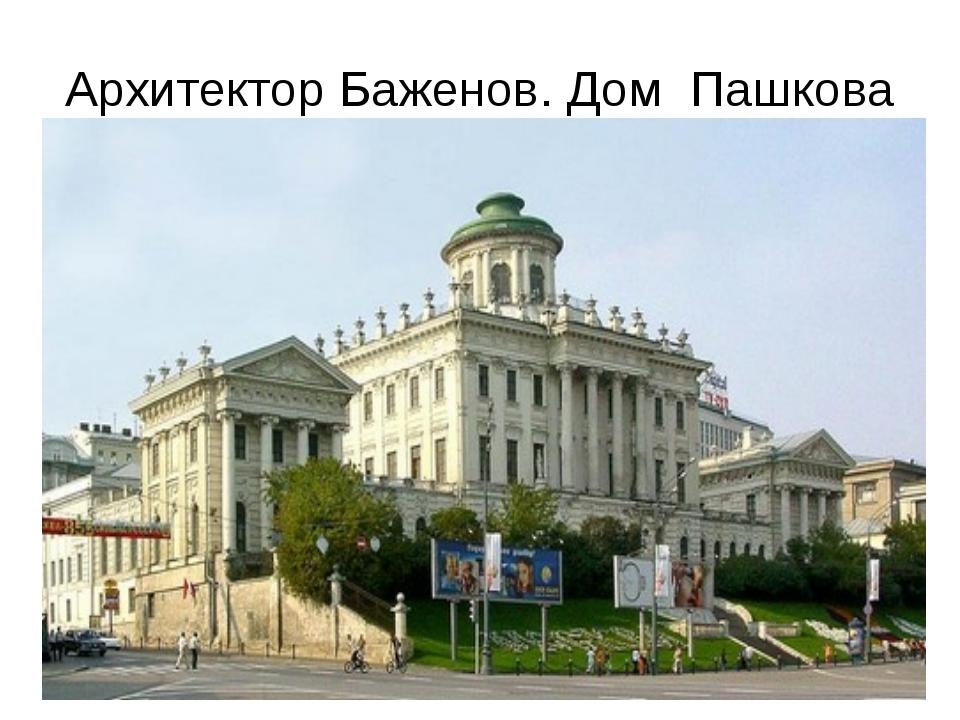 Архитектор Баженов. Дом Пашкова