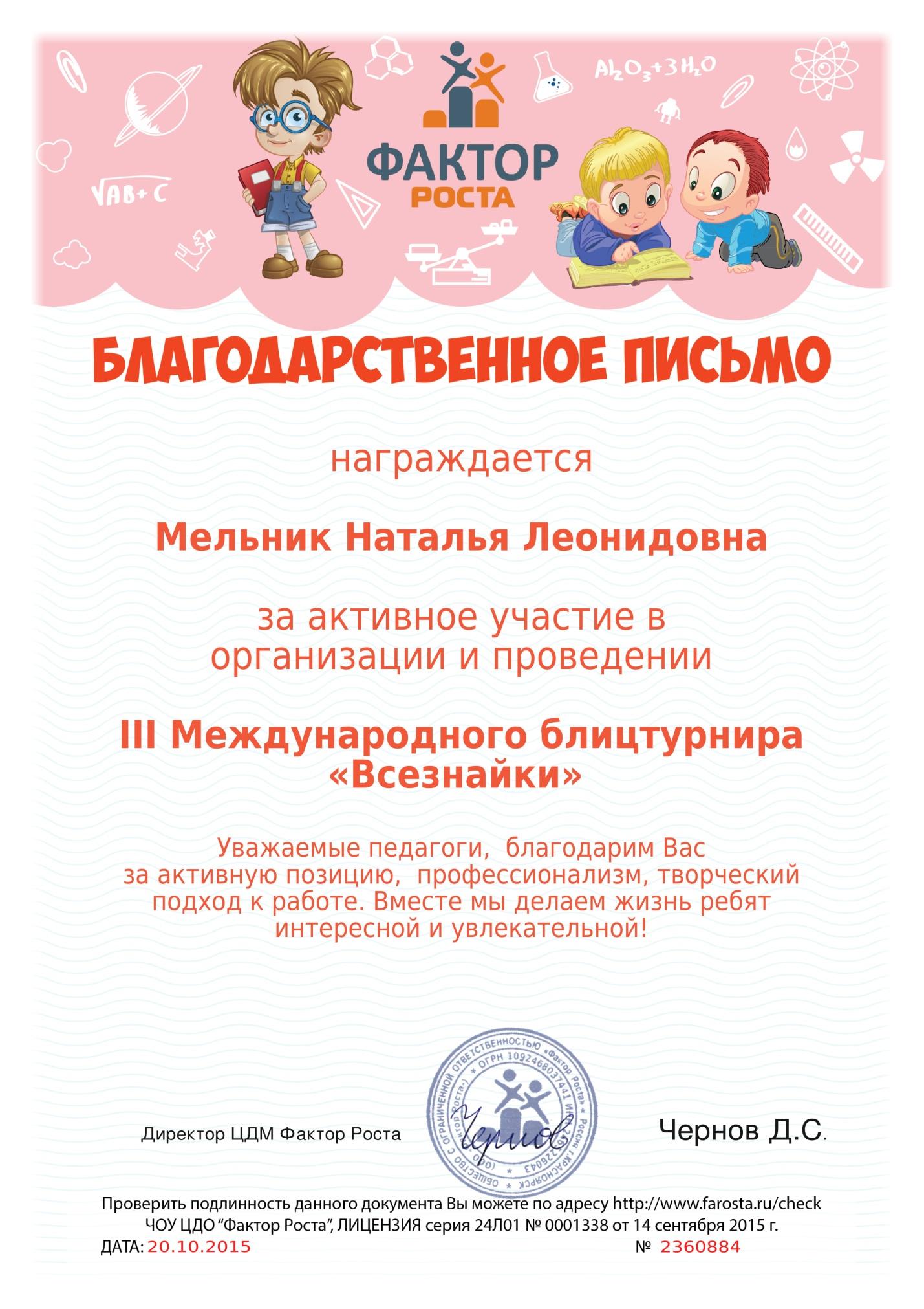 C:\Users\Наташа\Documents\аттестация моя\в портфолио 15г\2360884-img.jpg