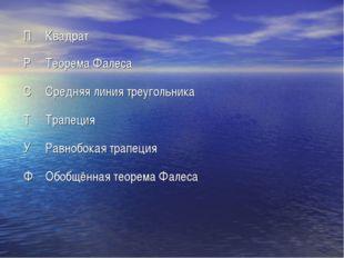 ПКвадрат РТеорема Фалеса ССредняя линия треугольника ТТрапеция УРавнобок