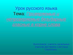 Урок русского языка Тема: Проверяемые и непроверяемые безударные гласные в ко