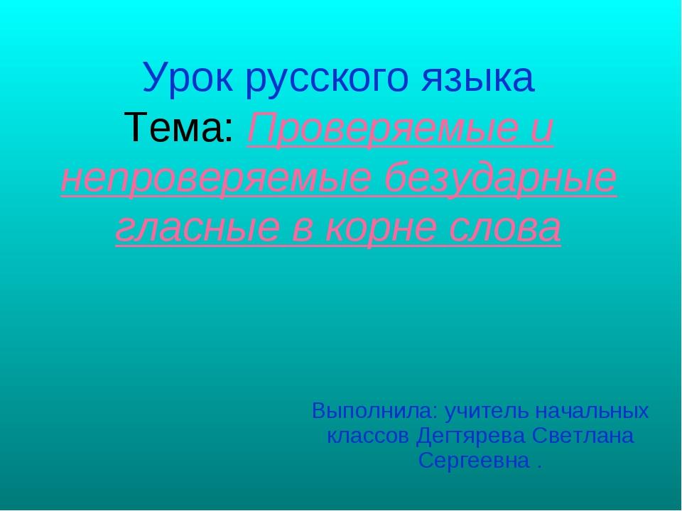 Урок русского языка Тема: Проверяемые и непроверяемые безударные гласные в ко...