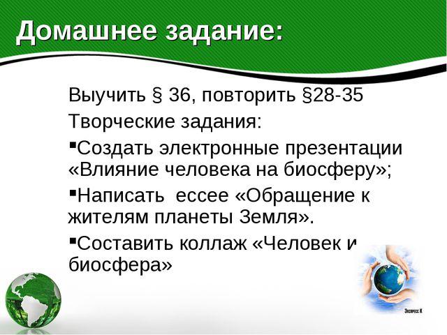 Домашнее задание: Выучить § 36, повторить §28-35 Творческие задания: Создать...