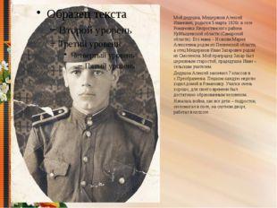 Мой дедушка, Мещеряков Алексей Иванович, родился 5 марта 1926г. в селе Романо