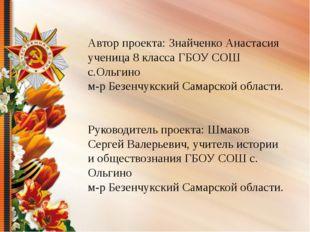 Автор проекта: Знайченко Анастасия ученица 8 класса ГБОУ СОШ с.Ольгино м-р Бе