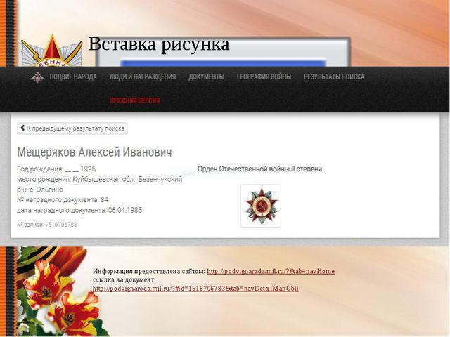 Информация предоставлена сайтом: http://podvignaroda.mil.ru/?#tab=navHome сс...