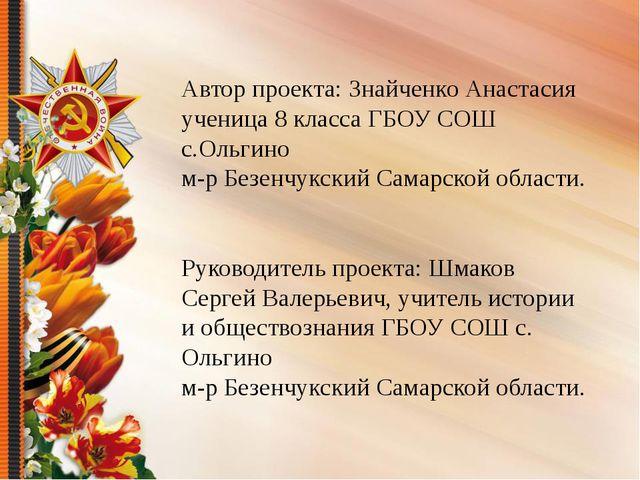 Автор проекта: Знайченко Анастасия ученица 8 класса ГБОУ СОШ с.Ольгино м-р Бе...