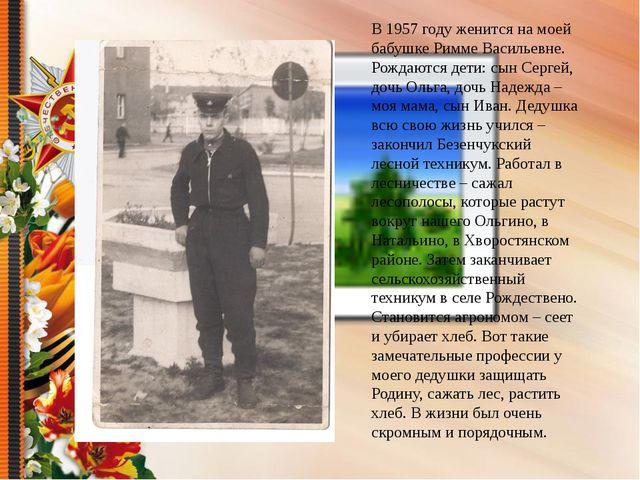 В 1957 году женится на моей бабушке Римме Васильевне. Рождаются дети: сын Се...