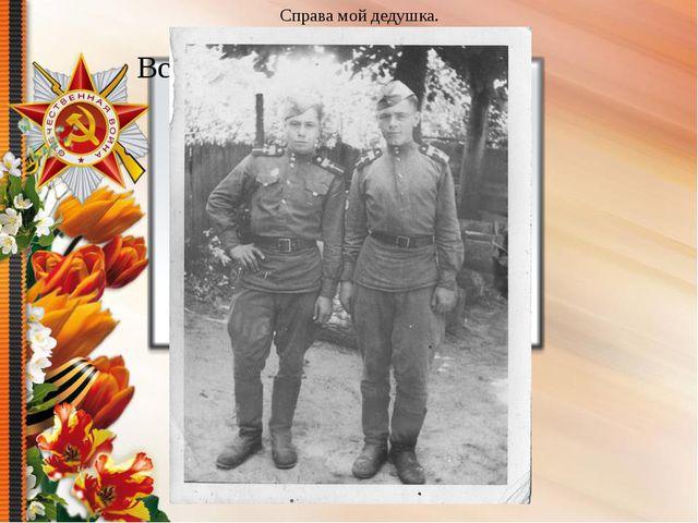 Справа мой дедушка.