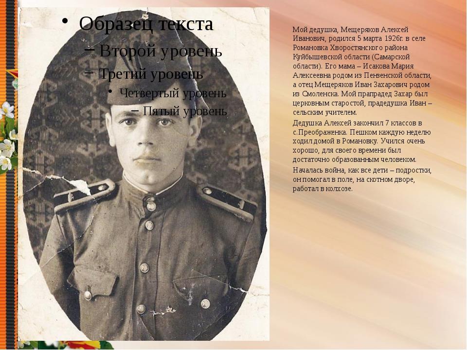 Мой дедушка, Мещеряков Алексей Иванович, родился 5 марта 1926г. в селе Романо...