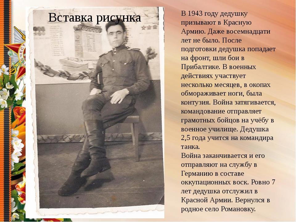 В 1943 году дедушку призывают в Красную Армию. Даже восемнадцати лет не было...