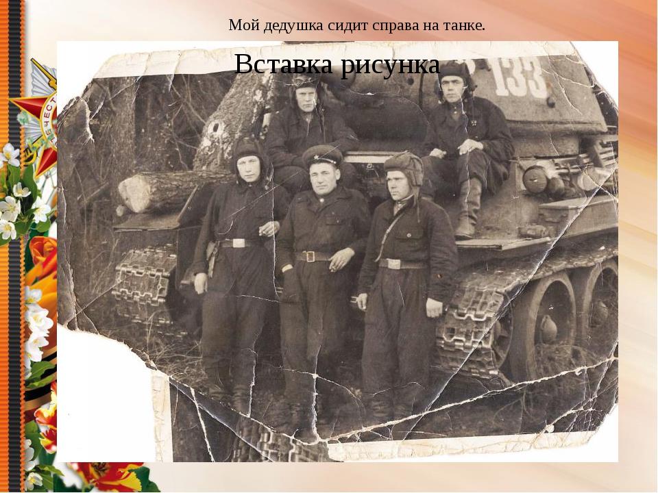 Мой дедушка сидит справа на танке.