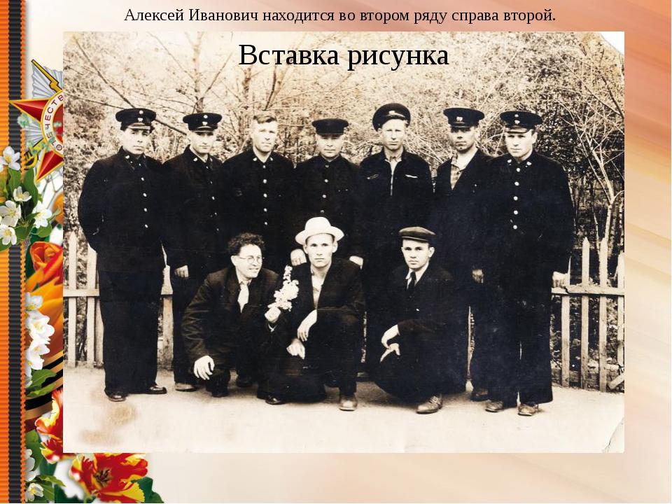 Алексей Иванович находится во втором ряду справа второй.