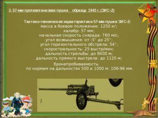 2. 57-мм противотанковая пушка образца 1943 г. (ЗИС-2) Тактико-технические х