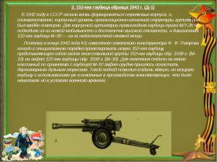 3. 152-мм гаубица образца 1943 г. (Д-1) В 1942 году в СССР начали вновь форм