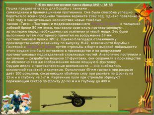 7. 45-мм противотанковая пушка образца 1942 г. ( М- 42) Пушка предназначалас