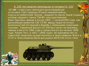 8. 100- мм средняя самоходная установка СУ -100 СУ-100—советскаясамоходно-