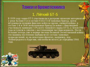 1. Лёгкий БТ-5 В 1939 году танки БТ-5 участвовали в разгроме японских интерве