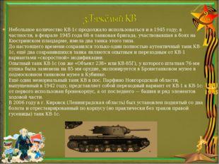 Небольшое количество КВ-1с продолжало использоваться и в 1945 году; в частнос