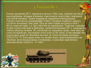 Боевое крещение ИС-2 приняли в начале 1944 года, причём оно было вынужденным