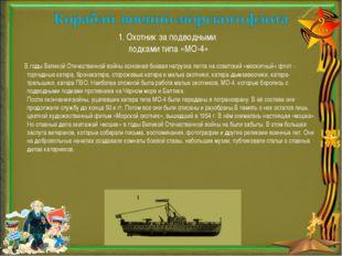 1. Охотник за подводными лодками типа «МО-4» В годы Великой Отечественной вой
