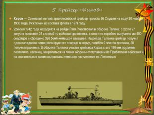 Киров— Советский легкий артиллерийскийкрейсер проекта 26 Спущен на воду 30