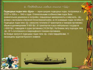 Подводные лодки типа «Щука»— серия среднихподводных лодок, построенных в СС