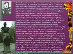 Рязанов Алексей Константинович - командир эскадрильи 4-го истребительного ав