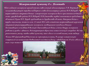 Мемориальный комплекс в с. Полетаево Идея создания мемориала принадлежит гла