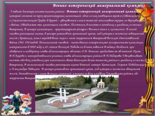 Военно-исторический мемориальный комплекс Главная достопримечательность рай