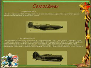 1. Истребитель Як-9 Як-9Т, вооруженный 37-мм пушкой, был не самым массовым в