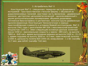 3. Истребитель МиГ-3 Конструкция МиГ-3 - смешанная, передняя часть фюзеляжа