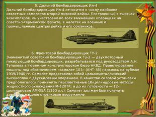 5. Дальний бомбардировщик Ил-4 Дальний бомбардировщик Ил-4 относится к числу